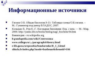 Гигани О.Б. Общая биология.9-11: Таблицы:схемы/О.Б.гигани. – М.: Гуманитар.изд.ц