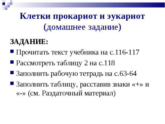 ЗАДАНИЕ: ЗАДАНИЕ: Прочитать текст учебника на с.116-117 Рассмотреть таблицу 2 на с.118 Заполнить рабочую тетрадь на с.63-64 Заполнить таблицу, расставив знаки «+» и «-» (см. Раздаточный материал)