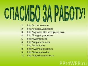http://conec-sveta.ru http://conec-sveta.ru http://images.yandex.ru http://wpbki