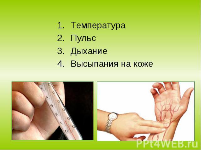 Температура Температура Пульс Дыхание Высыпания на коже