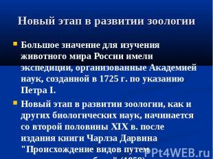 Большое значение для изучения животного мира России имели экспедиции, организова