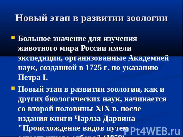 Большое значение для изучения животного мира России имели экспедиции, организованные Академией наук, созданной в 1725 г. по указанию Петра I. Большое значение для изучения животного мира России имели экспедиции, организованные Академией наук, создан…