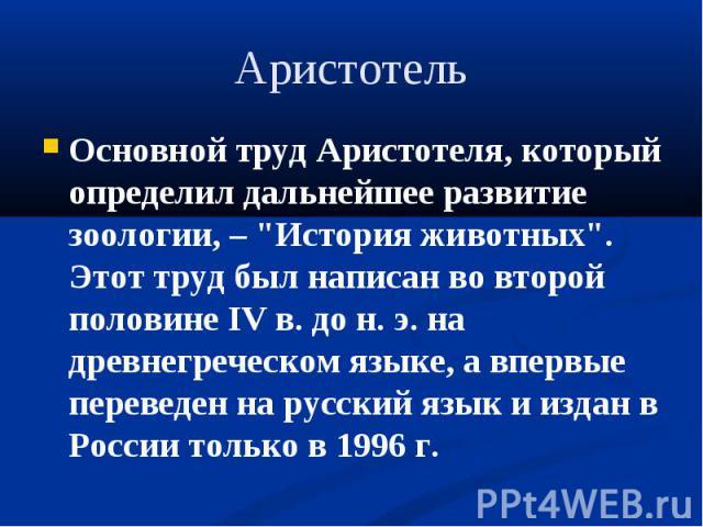 """Основной труд Аристотеля, который определил дальнейшее развитие зоологии, – """"История животных"""". Этот труд был написан во второй половине IV в. до н. э. на древнегреческом языке, а впервые переведен на русский язык и издан в России только в…"""