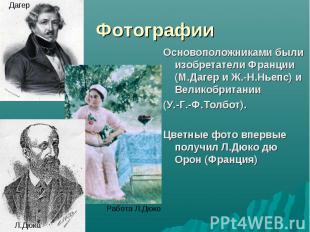 Основоположниками были изобретатели Франции (М.Дагер и Ж.-Н.Ньепс) и Великобрита