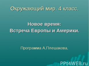 Новое время: Встреча Европы и Америки. Программа А.Плешакова.