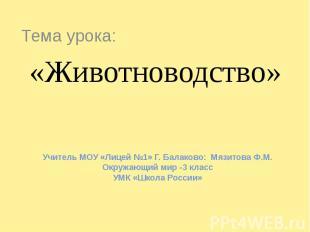 Учитель МОУ «Лицей №1» Г. Балаково: Мязитова Ф.М. Окружающий мир -3 класс УМК «Ш