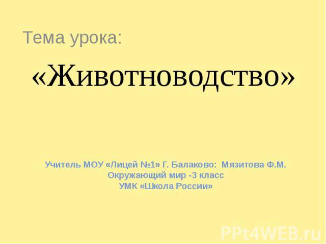 Учитель МОУ «Лицей №1» Г. Балаково: Мязитова Ф.М. Окружающий мир -3 класс УМК «Школа России» Тема урока: