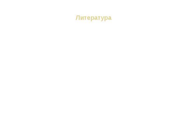 1. Гуленкова М. А., Красникова А. А. Летняя полевая практика по ботанике: Учеб. Пособие. – М.: Просвещение, 1986. 1. Гуленкова М. А., Красникова А. А. Летняя полевая практика по ботанике: Учеб. Пособие. – М.: Просвещение, 1986. 2. Измайлов И. В., Ми…