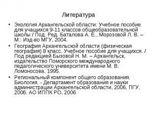 Экология Архангельской области: Учебное пособие для учащихся 9-11 классов общеоб