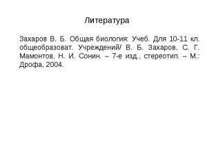 Захаров В. Б. Общая биология: Учеб. Для 10-11 кл. общеобразоват. Учреждений/ В.