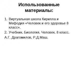Виртуальная школа Кирилла и Мефодия «Человек и его здоровье 8 класс». Виртуальна