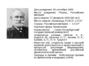 Дата рождения: 26 сентября 1849 Дата рождения: 26 сентября 1849 Место рождения:
