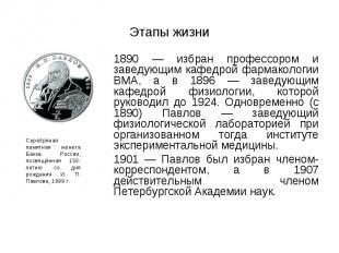 1890 — избран профессором и заведующим кафедрой фармакологии ВМА, а в 1896 — зав