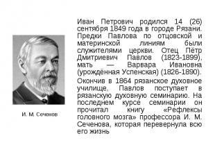 Иван Петрович родился 14 (26) сентября 1849 года в городе Рязани. Предки Павлова