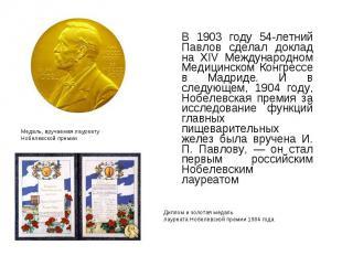 В 1903 году 54-летний Павлов сделал доклад на XIV Международном Медицинском Конг