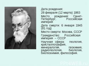 Дата рождения: Дата рождения: 28 февраля (12 марта) 1863 Место рождения: Санкт-П