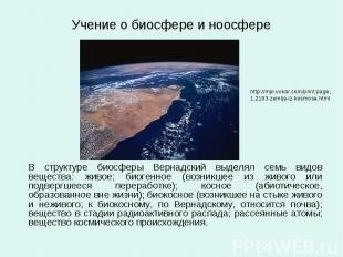 В структуре биосферы Вернадский выделял семь видов вещества: живое; биогенное (в