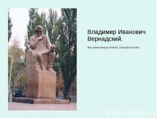Владимир Иванович Вернадский. Владимир Иванович Вернадский. http://www.kievgid.n