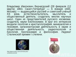 Влади мир Ива нович Верна дский (28 февраля (12 марта) 1863, Санкт-Петербург — 6
