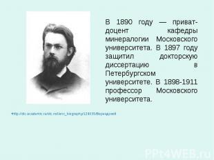 В 1890 году — приват-доцент кафедры минералогии Московского университета. В 1897