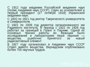 С 1912 года академик Российской академии наук (позже Академия наук СССР). Один и