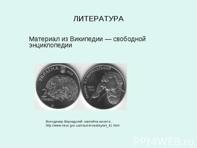 Володимир Вернадский: ювілейна монета... Володимир Вернадский: ювілейна монета... http://www.nbuv.gov.ua/nsu/vernadsky/art_41.html