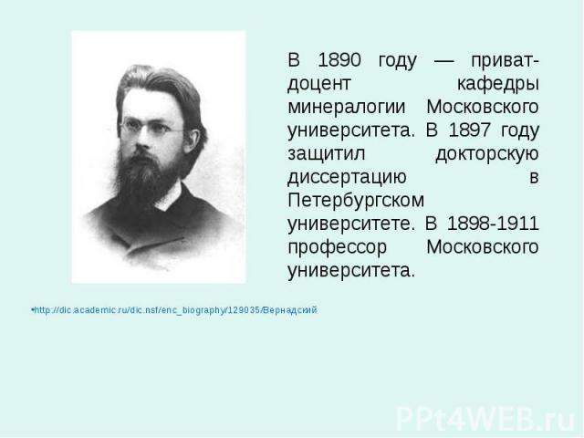 В 1890 году — приват-доцент кафедры минералогии Московского университета. В 1897 году защитил докторскую диссертацию в Петербургском университете. В 1898-1911 профессор Московского университета. В 1890 году — приват-доцент кафедры минералогии Москов…