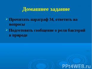 Прочитать параграф 34, ответить на вопросы Прочитать параграф 34, ответить на во