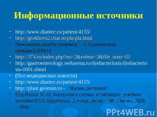 http://www.diantec.ru/patient/4155/ http://www.diantec.ru/patient/4155/ http://g