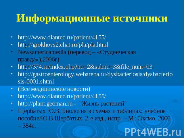 http://www.diantec.ru/patient/4155/ http://www.diantec.ru/patient/4155/ http://grokhovs2.chat.ru/pla/pla.html Newsamericamedia (перевод – «Студенческая правда»),2006г) http://374.ru/index.php?nu=2&subnu=3&file_num=03 http://gastroenterology.…