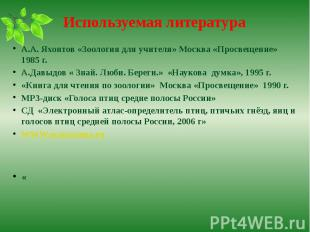Используемая литература А.А. Яхонтов «Зоология для учителя» Москва «Просвещение»