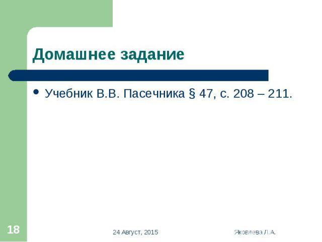 Учебник В.В. Пасечника § 47, с. 208 – 211. Учебник В.В. Пасечника § 47, с. 208 – 211.