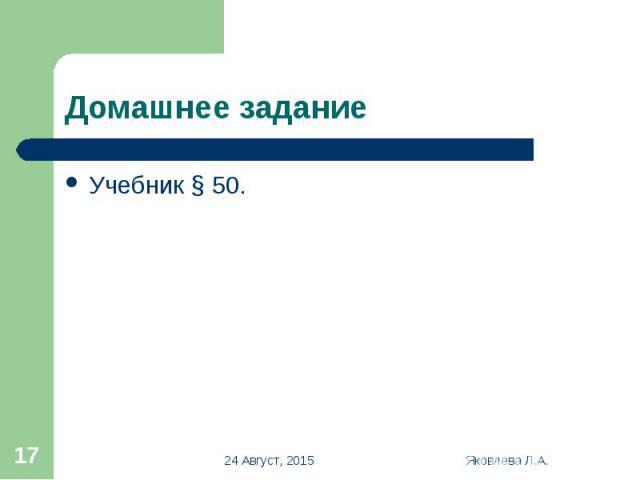Учебник § 50. Учебник § 50.