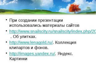 При создании презентации использовались материалы сайтов При создании презентаци