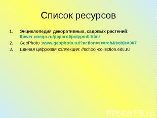 Энциклопедия декоративных, садовых растений: flower.onego.ru/paporot/polypodi.ht