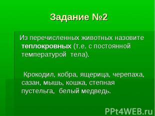 Задание №2 Из перечисленных животных назовите теплокровных (т.е. с постоянной те