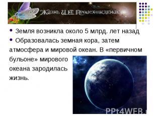 Земля возникла около 5 млрд. лет назад Земля возникла около 5 млрд. лет назад Об