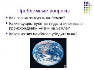 Как возникла жизнь на Земле? Как возникла жизнь на Земле? Какие существуют взгля