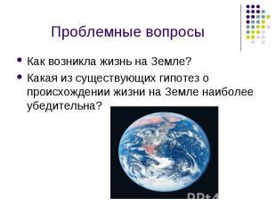 Как возникла жизнь на Земле? Как возникла жизнь на Земле? Какая из существующих