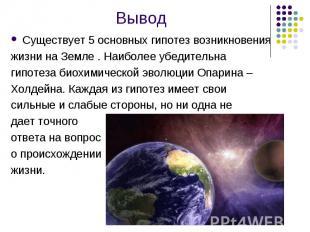 Вывод Cуществует 5 основных гипотез возникновения жизни на Земле . Наиболее убед