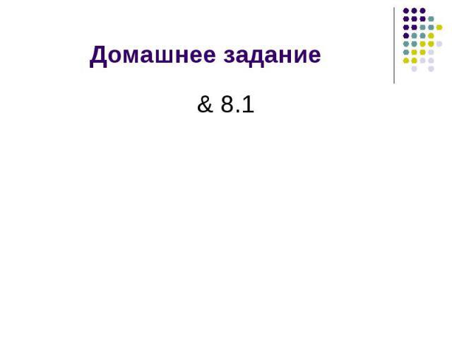 Домашнее задание & 8.1