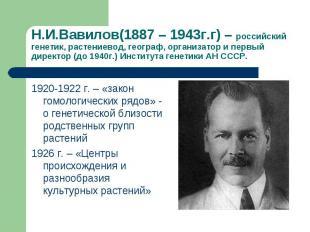 1920-1922 г. – «закон гомологических рядов» - о генетической близости родственны
