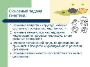 1. изучение веществ и структур, которые составляют основы наследственности 1. из