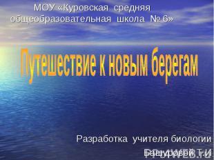 МОУ «Куровская средняя общеобразовательная школа № 6» МОУ «Куровская средняя общ