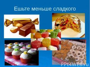 Ешьте меньше сладкого