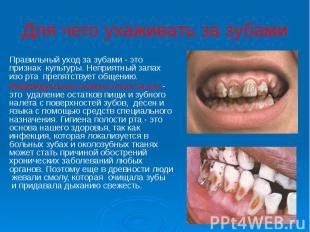 Для чего ухаживать за зубами Правильный уход за зубами - это признак культ