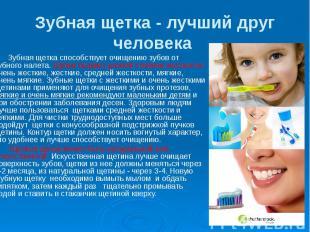 Зубная щетка - лучший друг человека Зубная щетка способствует очищению зубов от