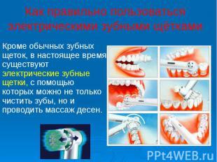Как правильно пользоваться электрическими зубными щётками Кроме обычных зубных щ