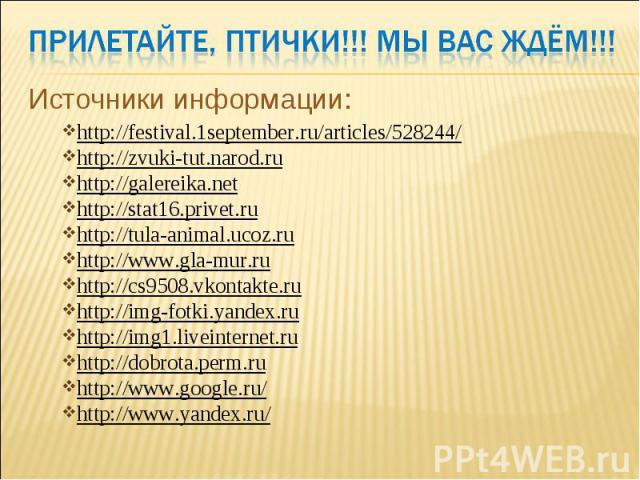 Источники информации: Источники информации:
