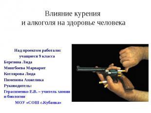 Над проектом работали: учащиеся 9 класса Березина Лида Мингбоева Марварит Котляр